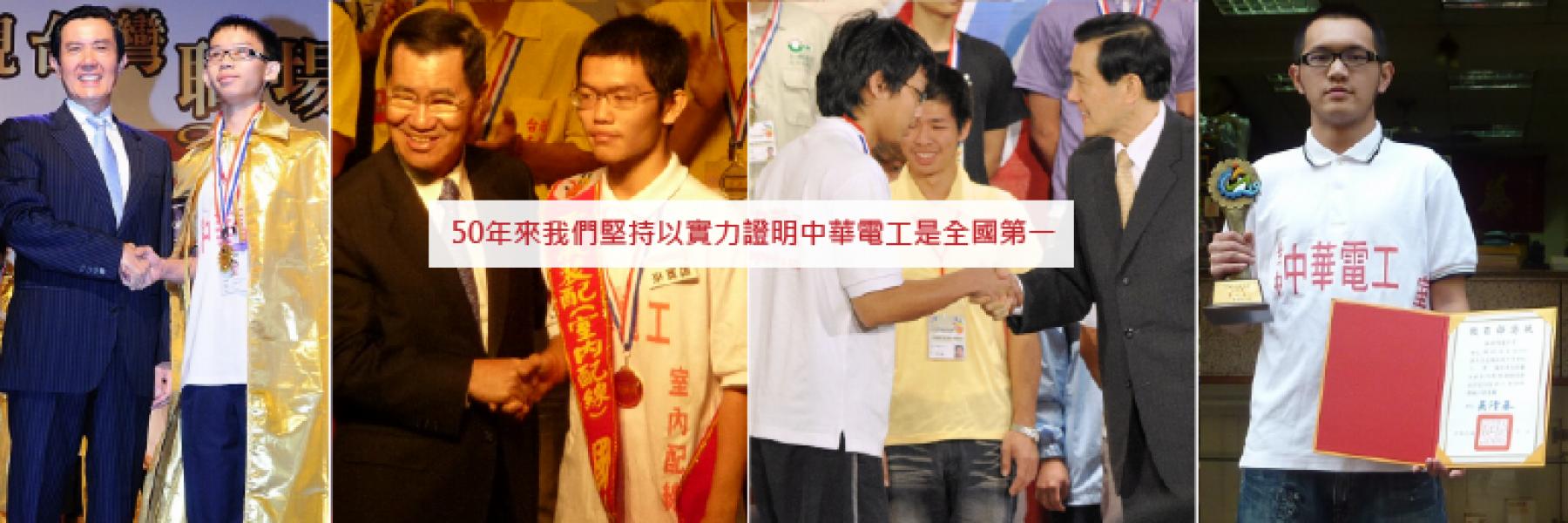 中華電工技術補習班